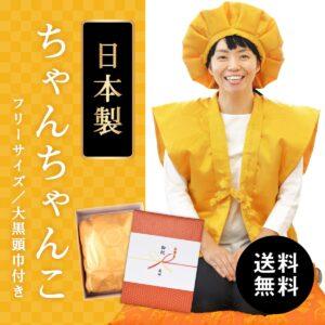 傘寿 ちゃんちゃんこ 黄色 男女兼用 高品質の日本製 送料無料