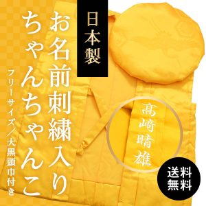 お名前の刺繍入り 傘寿祝いの黄色ちゃんちゃんこ 男女兼用 高品質の日本製 送料無料