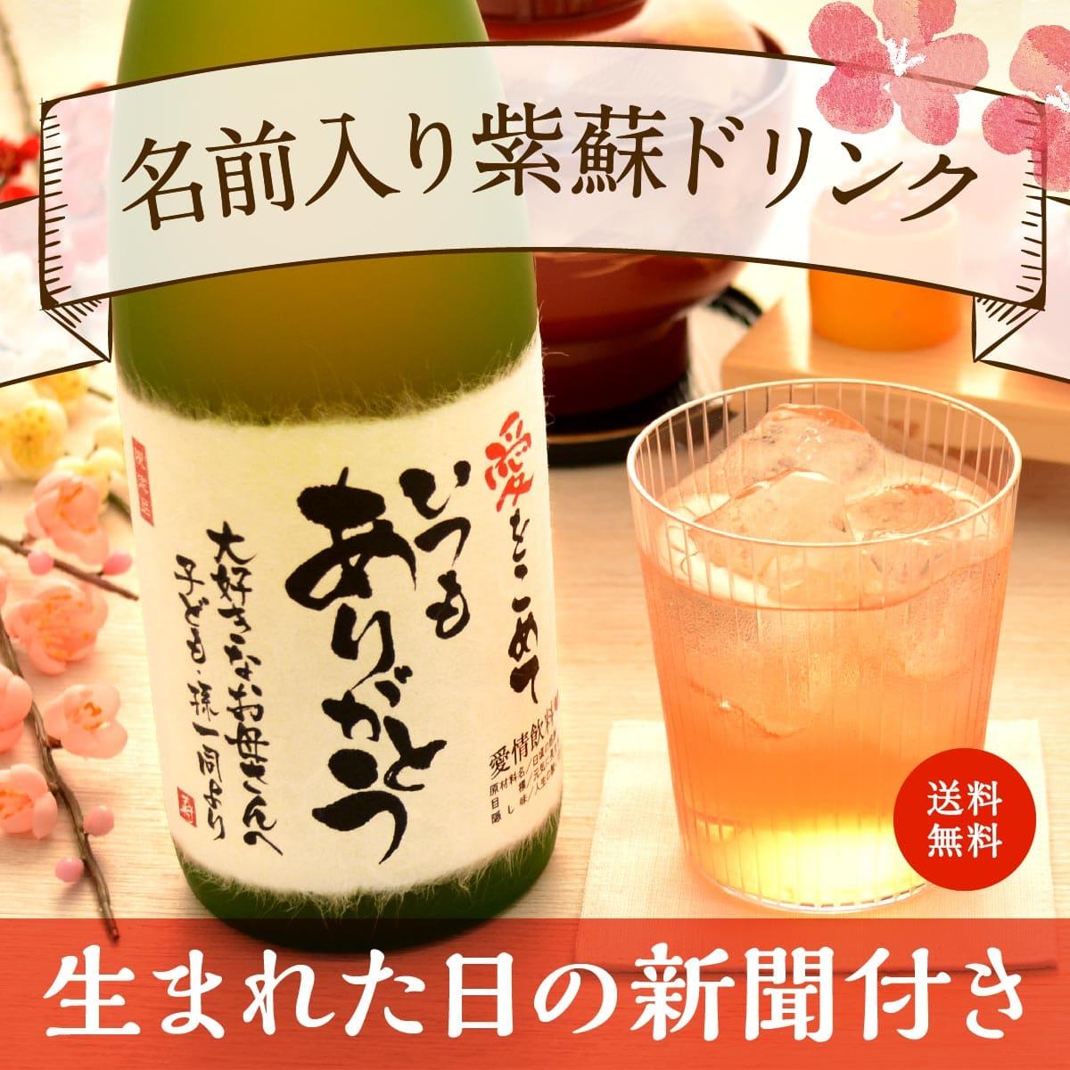 傘寿祝いの贈り物、名入れ紫蘇ジュース