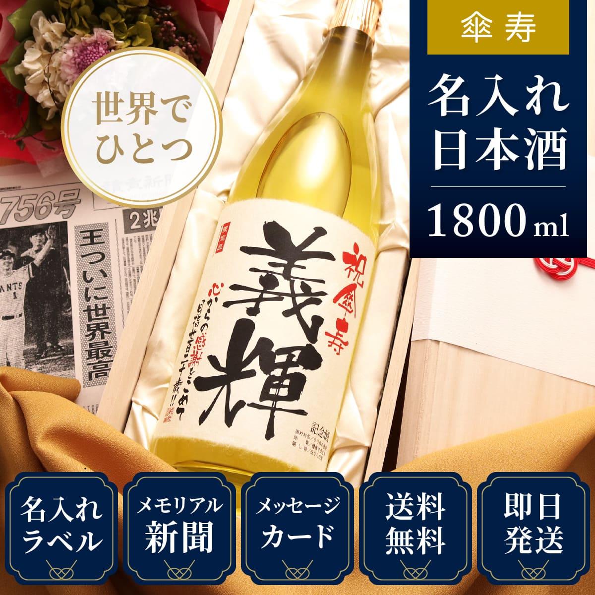 傘寿のプレゼント「黄凛」父親向け贈り物(日本酒)