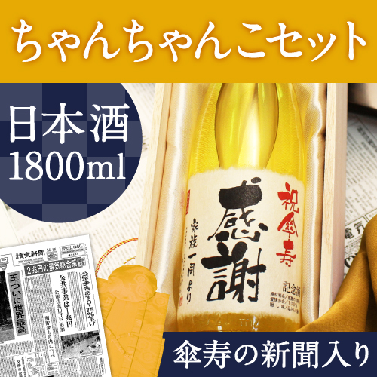 ちゃんちゃんこセット 傘寿のプレゼント「黄凛」父親向け贈り物(日本酒)