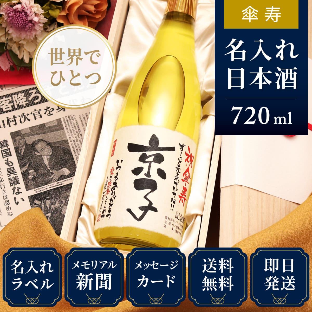 傘寿のプレゼント「巴月」母親向けギフト(日本酒)