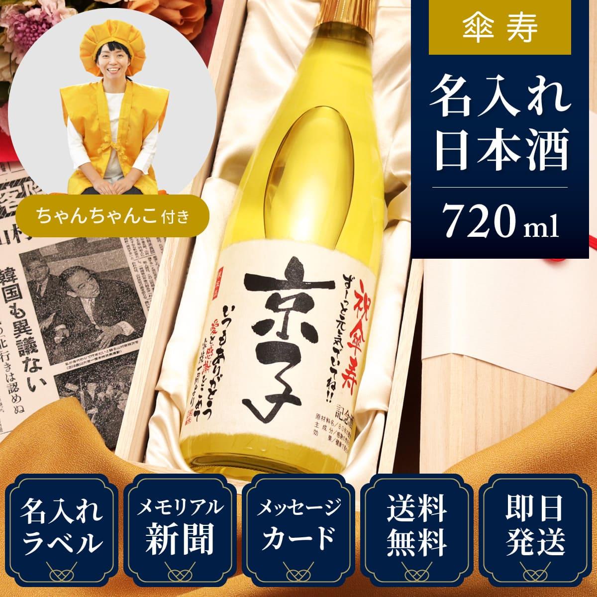 ちゃんちゃんこセット 傘寿のプレゼント「巴月」母親向けギフト(日本酒)