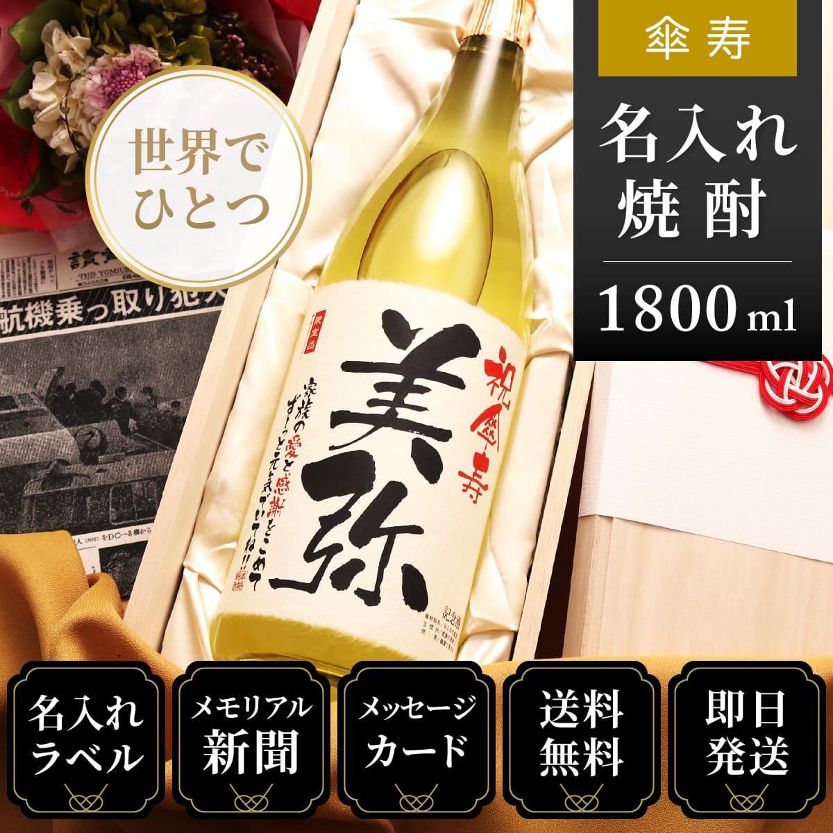 傘寿のプレゼント「華乃萌黄」父親向け贈り物(酒粕焼酎)