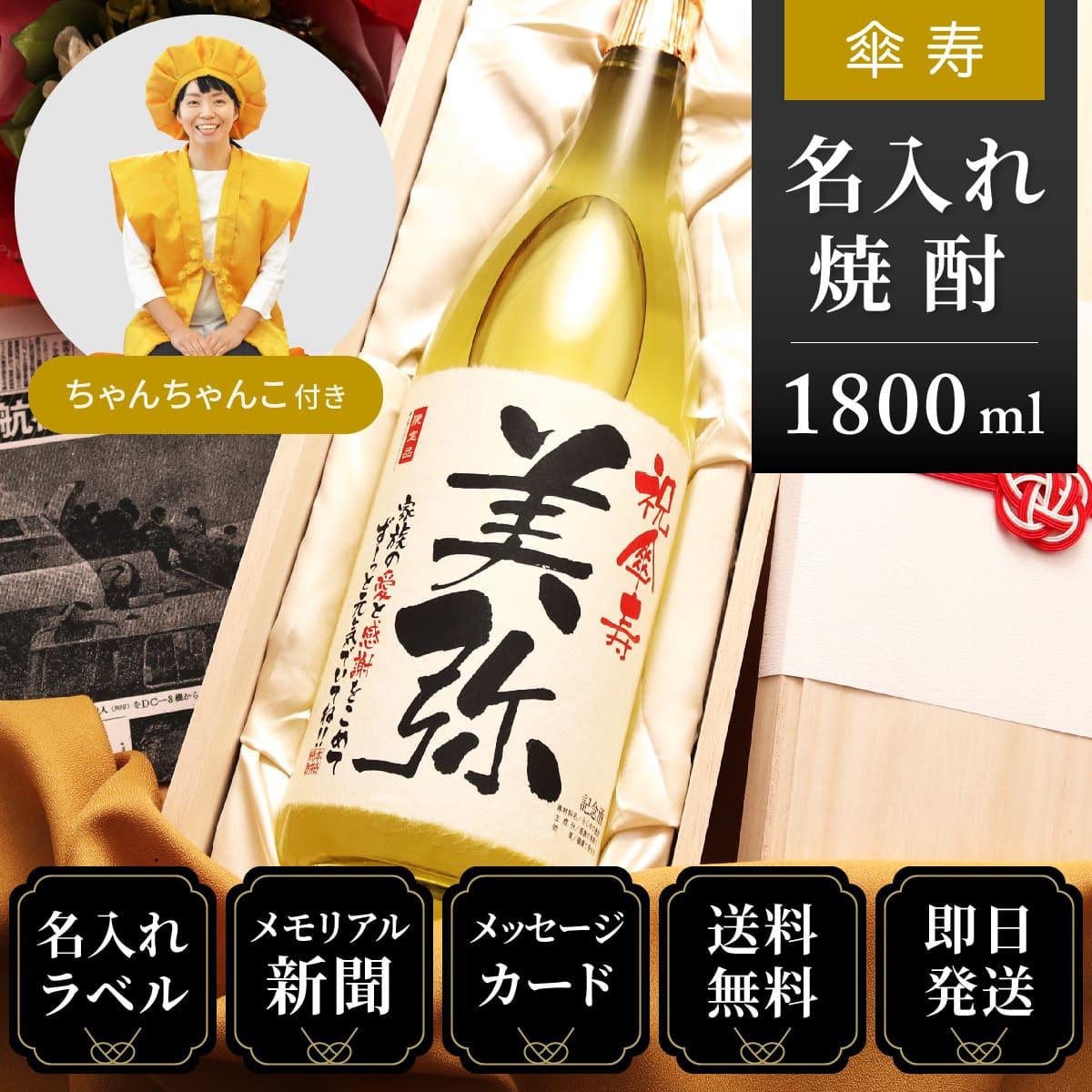 ちゃんちゃんこセット 傘寿のプレゼント「華乃萌黄」父親向け贈り物(酒粕焼酎)