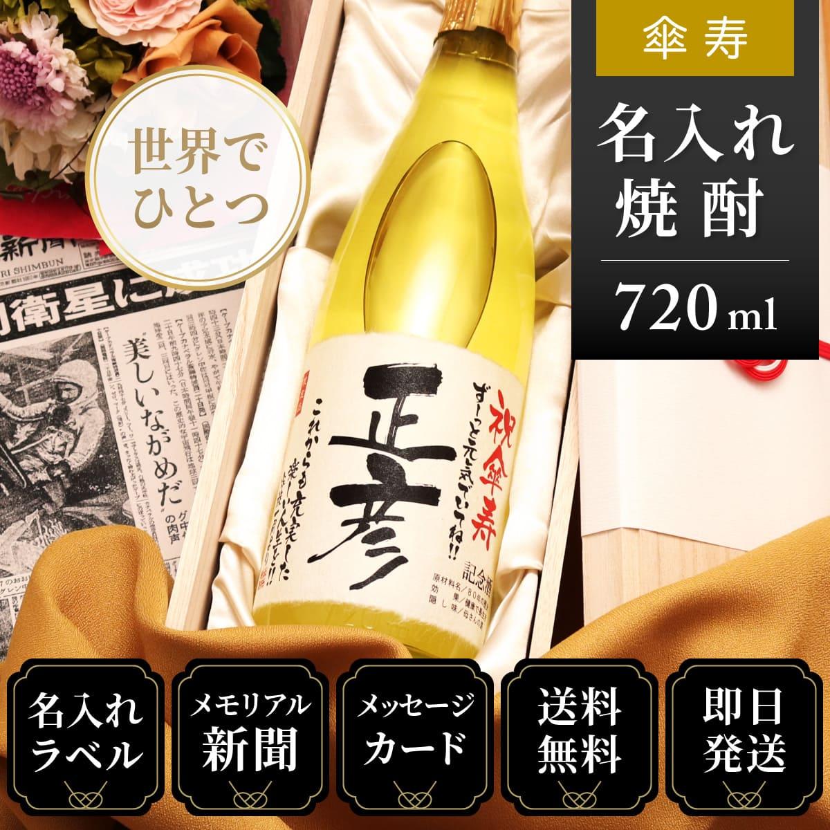 傘寿のプレゼント「華乃雫月」母親向けギフト(酒粕焼酎)