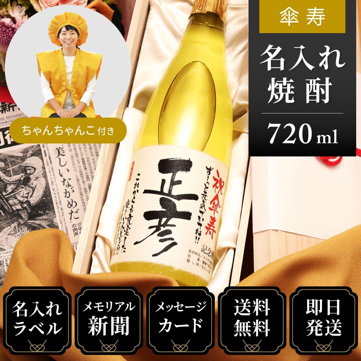 ちゃんちゃんこセット 傘寿のプレゼント「華乃雫月」母親向けギフト(酒粕焼酎)