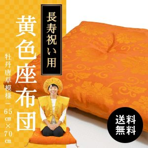 傘寿のお祝い用[座布団]牡丹唐草模様65cm×70cm(綿量1.6kg) 黄色※熨斗不可・包装不可